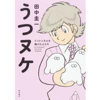 著:田中圭一 出版社:KADOKAWA 発行年月:2017年01月