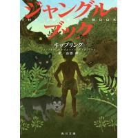 著:キップリング 訳:山田蘭 出版社:KADOKAWA 発行年月:2016年06月 シリーズ名等:角...