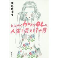 著:はあちゅう 出版社:KADOKAWA 発行年月:2016年04月