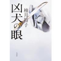 著:柚月裕子 出版社:KADOKAWA 発行年月:2018年03月