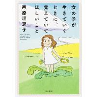 著:西原理恵子 出版社:KADOKAWA 発行年月:2017年06月