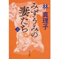 著:林真理子 出版社:KADOKAWA 発行年月:2018年09月 シリーズ名等:角川文庫 は4−3...
