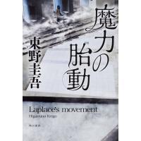 著:東野圭吾 出版社:KADOKAWA 発行年月:2018年03月