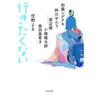 行きたくない / 阿川せんり / 奥田亜希子 / 加藤シゲアキ