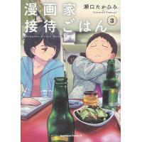 著:瀬口たかひろ 出版社:KADOKAWA 発行年月:2018年06月 シリーズ名等:角川コミックス...