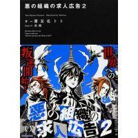 著:喜友名トト 出版社:KADOKAWA 発行年月:2017年03月 シリーズ名等:ノベルゼロ き0...