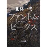 著:北林一光 出版社:角川書店 発行年月:2010年12月 シリーズ名等:角川文庫 き32−1