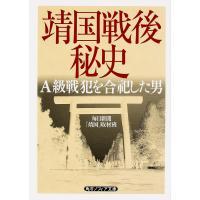 著:毎日新聞「靖国」取材班 出版社:KADOKAWA 発行年月:2015年08月 シリーズ名等:角川...