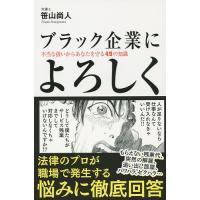 著:笹山尚人 出版社:KADOKAWA 発行年月:2015年06月 キーワード:ビジネス書