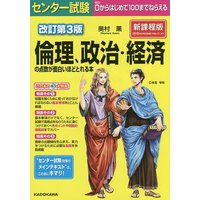 著:奥村薫 出版社:KADOKAWA 発行年月:2016年07月