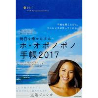 出版社:KADOKAWA 発行年月:2016年09月 シリーズ名等:2017年版