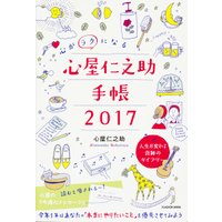 著:心屋仁之助 出版社:KADOKAWA 発行年月:2016年09月 シリーズ名等:2017年版