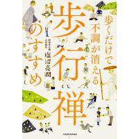 著:塩沼亮潤 出版社:KADOKAWA 発行年月:2017年09月
