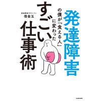 著:借金玉 出版社:KADOKAWA 発行年月:2018年05月 キーワード:ビジネス書