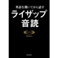 英語を聞いてから話すライザップ音読 / RIZAPENGLISH