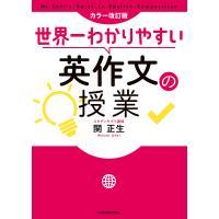 世界一わかりやすい英作文の授業 / 関正生