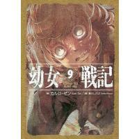 著:カルロ・ゼン 出版社:KADOKAWA 発行年月:2018年01月 巻数:9巻