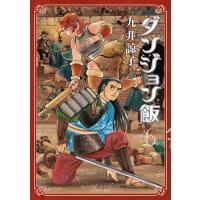 著:九井諒子 出版社:KADOKAWA 発行年月:2018年04月 シリーズ名等:HARTA COM...