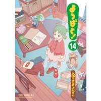著:あずまきよひこ 出版社:KADOKAWA 発行年月日:2018年04月28日 シリーズ名等:電撃...