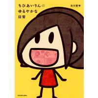 著:古川愛李 出版社:KADOKAWA 発行年月:2017年04月