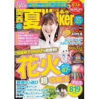 出版社:KADOKAWA 発行年月:2018年05月 シリーズ名等:ウォーカームック No.835