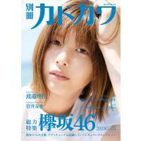 出版社:KADOKAWA 発行年月:2018年07月 シリーズ名等:カドカワムック No.750