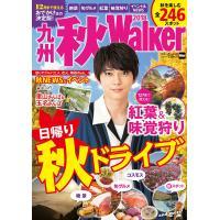 出版社:KADOKAWA 発行年月:2018年09月 シリーズ名等:ウォーカームック NO.866