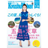 出版社:KADOKAWA 発行年月:2018年06月 シリーズ名等:ウォーカームック No.864