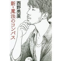 〔予約〕新・魔法のコンパス / 西野亮廣