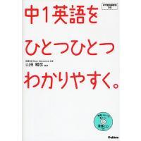 中1英語をひとつひとつわかりやすく。/学習研究社 bookfan
