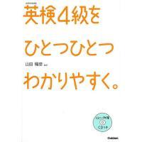 英検4級をひとつひとつわかりやすく。 文部科学省後援 / 山田暢彦