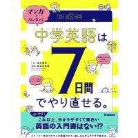 マンガでカンタン!中学英語は7日間でやり直せる。 / 澤井康佑 / 関谷由香理