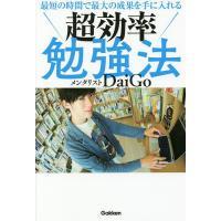 最短の時間で最大の成果を手に入れる超効率勉強法 / DaiGo