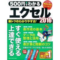 出版社:学研プラス 発行年月:2016年03月 シリーズ名等:GAKKEN COMPUTER MOO...