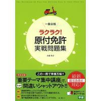 著:小森玲子 出版社:学研プラス 発行年月:2014年02月