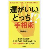 著:西谷泰人 出版社:学研プラス 発行年月:2016年11月