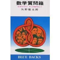 著:矢野健太郎 出版社:講談社 発行年月:1979年12月 シリーズ名等:ブルーバックス B‐408