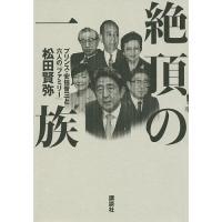 著:松田賢弥 出版社:講談社 発行年月:2015年02月