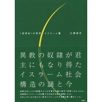 著:大澤真幸 出版社:講談社 発行年月:2015年04月