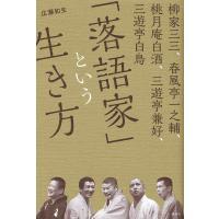 ほか述:柳家三三 著:広瀬和生 出版社:講談社 発行年月:2015年11月