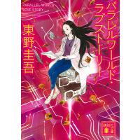 パラレルワールド・ラブストーリー / 東野圭吾