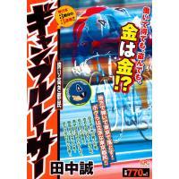 ギャンブルレーサー 誇り高き都民/田中誠|bookfan