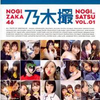 乃木撮 乃木坂46写真集 VOL.01/乃木坂46|bookfan