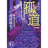 孤道 完結編 / 内田康夫 / 和久井清水