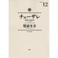 チェーザレ 破壊の創造者 12 / 惣領冬実 / 原基晶