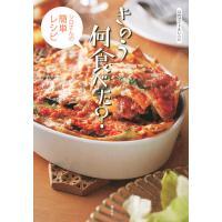 公式ガイド&レシピきのう何食べた? シロさんの簡単レシピ / 講談社
