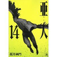 亜人 14 / 桜井画門