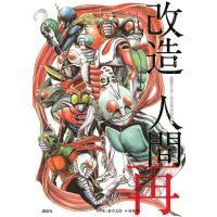 改造人間再 仮面ライダーSPIRITS第2画集 / 石ノ森章太郎 / 村枝賢一