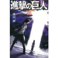 〔予約〕進撃の巨人 30 / 諫山...
