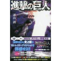 〔予約〕特装版 進撃の巨人 30 / 諫山創